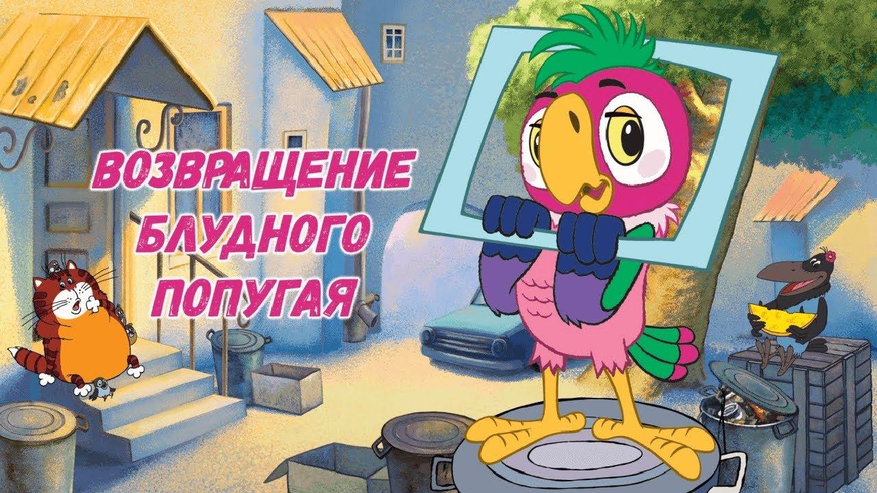 Возвращение Блудного попугая все серии скачать