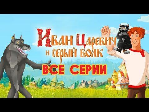Иван Царевич и Серый волк | Все серии Скачать
