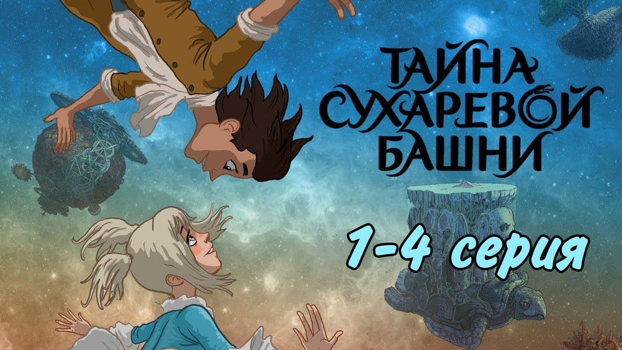 Тайна Сухаревой башни (все серии) | Приключенческий мультфильм Скачать