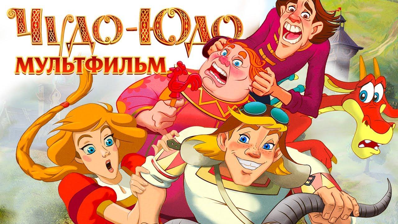 Мультфильм Чудо-Юдо Скачать
