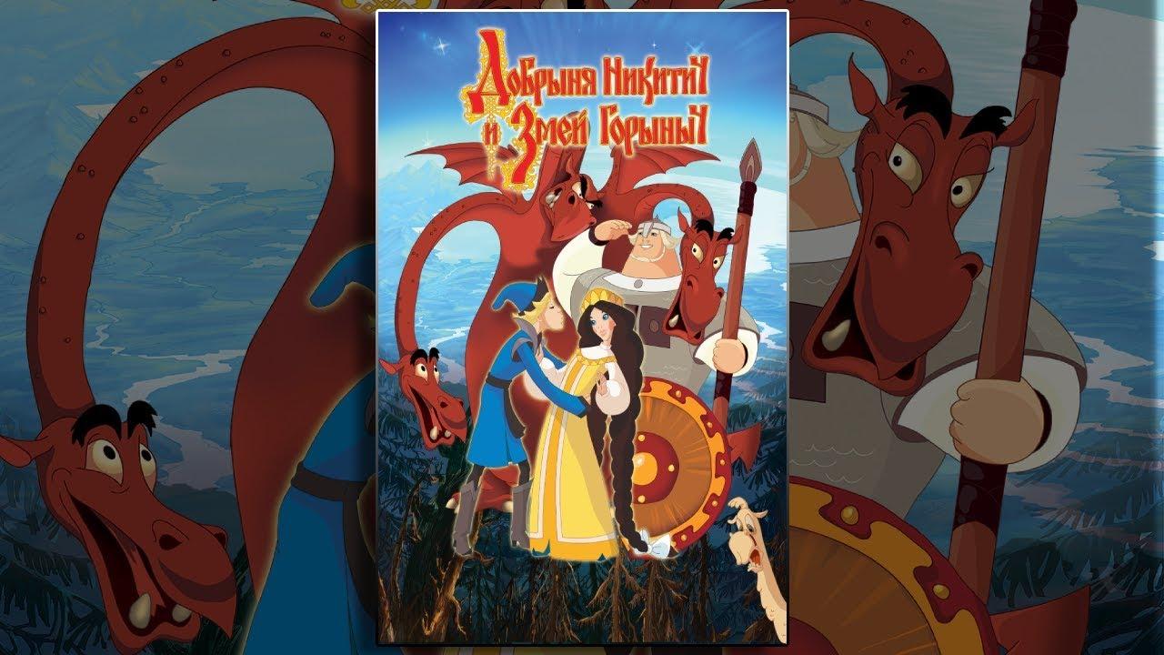 Добрыня Никитич и Змей Горыныч | Мультфильмы для всей семьи скачать
