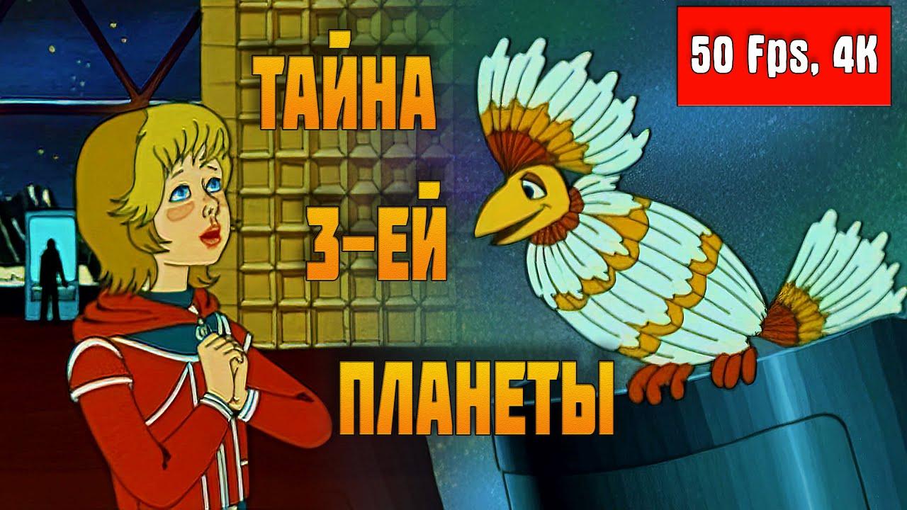 Тайна третьей планеты (1981) - Реставрация. Советский мультфильм   Золотая коллекция скачать