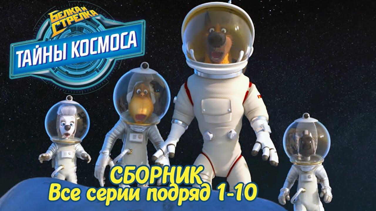 Белка и Стрелка - Озорная семейка Тайны космоса мультфильм Скачать