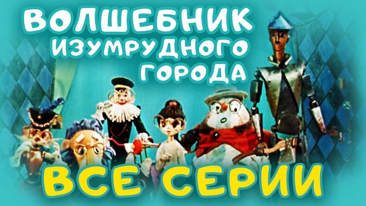 Волшебник Изумрудного города - все серии (1974). Кукольный мультфильм Скачать