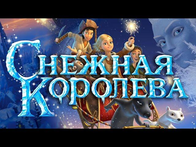 Снежная Королева. все серии скачать
