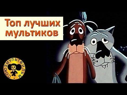 Топ лучших мультфильмов союзмультфильма Все Серии скачать