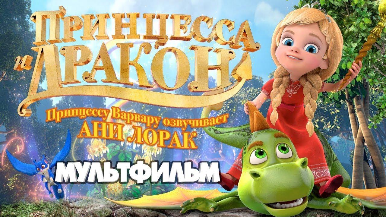 Принцесса и дракон / Смотреть мультфильм в HD Скачать